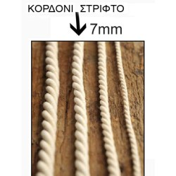 kordoni-strifto-7mm-MES-275-8523760